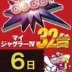 本日6日「マイジャグラーⅣ」地域最大32台!!