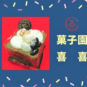 菓子園『喜喜』と畑の産物の画像