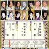 六月歌舞伎座の画像