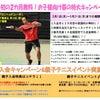 ジュニア向けキャンペーンもあるのです。【テニススクール】の画像