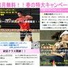テニススクール初月無料キャンペーン実施中です!の画像