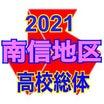 ★南信総体・5/17 速報★ 2021 南信高等学校総合体育大会 サッカー競技