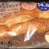 もち麦の板チョコサンド(ローソン)の画像