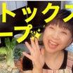 YouTube「クーミンChannel」【デトックススープ】 小さい声で〜『ダイエットはじ…