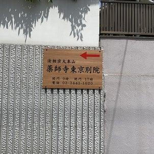 本日の散歩 薬師寺東京別院への画像