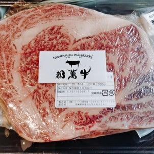 『都萬牛』 まだ一般に流通していない宮崎県産の黒毛和牛(`・ω・´)トマンギュウの画像