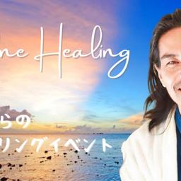 画像 沖縄からのヒーリングパワーを受け取ろう! の記事より 8つ目