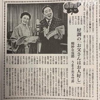 朝ドラ『おちょやん』温かい新聞記事