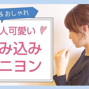 【大人気ヘアアレンジ】大人可愛い♪『編み込みシニヨン』の画像