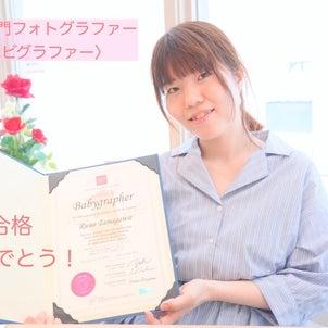 合格おめでとう!ベビー専門フォトグラファー〈ベビグラファー〉になった証!ディプロマ授与♡の画像