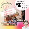 【お得】セット割が再び!母の日ありがとうキャンペーン♡の画像