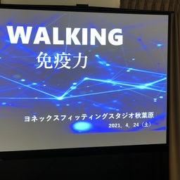 画像 ウォーキングで免疫力UP☆2021☆秋葉原 の記事より 1つ目