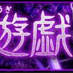 モンスト 呪術廻戦コラボ 超究極 東堂葵をペルマルでいってみた