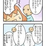 月刊コールセンタージャパン連載四コマ98の記事画像