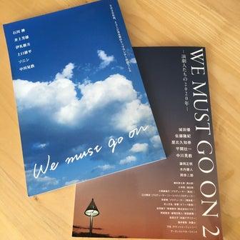書籍 「WE MUST GO ON 2」より