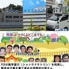 【街宣】れいわ新選組代表 山本太郎 広島県・福山市 2021年5月6日の記事より