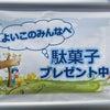 いっぱいの駄菓子ご用意しております(^-^)vの画像