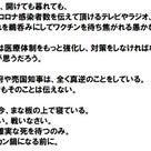 医療費抑制する菅 義偉 3 ~コロナ禍でも病床削減~の記事より