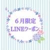 6月限定LINEクーポン♪の画像