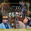 狂言×歌舞伎オンライン公演の画像