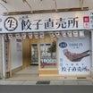 """(新店)八幡餃子@二和向台~そこは""""宇都宮餃子""""の無人販売店だった~"""