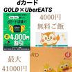 4000円分ただ飯!UberEATS✖️dカードゴールド