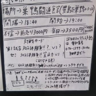 2021年5月15日(土)超格闘技プロレスjujo巣鴨闘道館大会!!jujo会!!