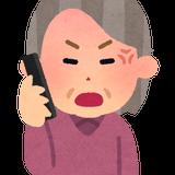 気分を害する鬼姑の行動の記事画像