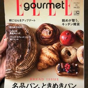 ELLE gourmet 名品パン、ときめきパンの画像