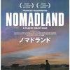 知らなかったなぁ。〜映画『ノマドランド』〜の画像