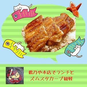 鶴乃や本店でランチ&ズムスタ観戦!!の画像
