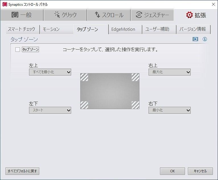 Synaptics 拡張 タップゾーン