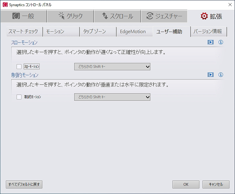 Synaptics 拡張 ユーザ補助