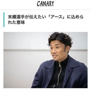 末續慎吾 最新掲載情報①の画像