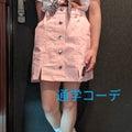 通学コーデ(木曜日)