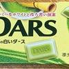 おやつの時間 DARS 抹茶の白いダースの画像