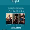 少人数のライブの良いところ!5月14日(金)は神楽坂Jazz Nigjt です。の画像