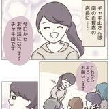 【第92話】ぼのこと女社会2【前編】の記事画像