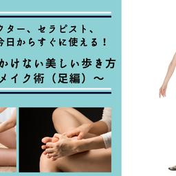 画像 【動画】美姿勢・脚やせに効果的!体幹トレーニング の記事より 1つ目