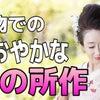 着物でのたおやかな【手の所作】について/廣瀬由仁子の画像