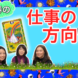 春の「仕事の方向性」で三択インナーチャイルドカード!の画像