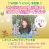 【5/7(金)ハピスマ生配信!!】汗かきさんの必須アイテム☆の画像