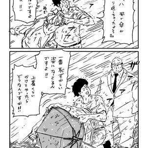 サラリーマン山崎シゲル頂いたお題NEO vol.117の画像