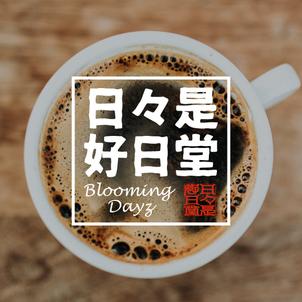 【放送予告】Blooming Days -日々是好日-|2021.5.10|倉嶋桃子の画像