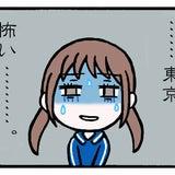 東京こわい?~「呪術廻戦」から~の記事画像