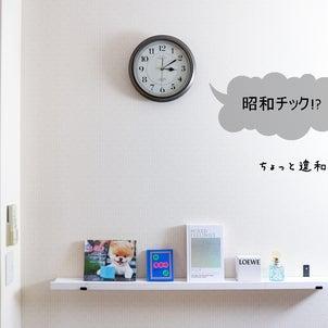 ★掛け時計でガラリと変わった子供部屋(インテリアと暮らしのヒントより)の画像