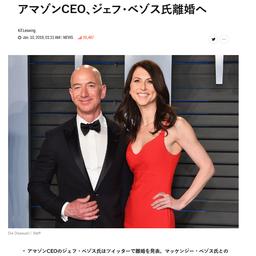 画像 アマゾンの離婚とマイクロソフトの離婚。 の記事より 2つ目