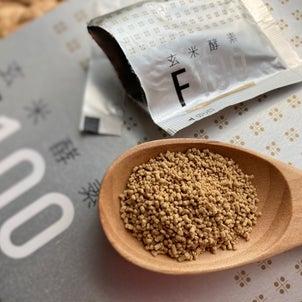 健康を底上げ!! プチ断食にも!玄米酵素F100の画像