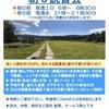 5月12日水曜日 朝6読書会でのオンライン講演のお知らせ‼️の画像