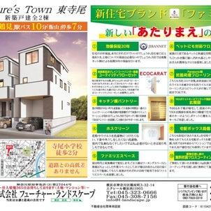 初公開!新築戸建て 鶴見区東寺尾の画像